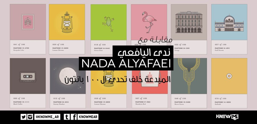 Interview with Nada AlYafaie