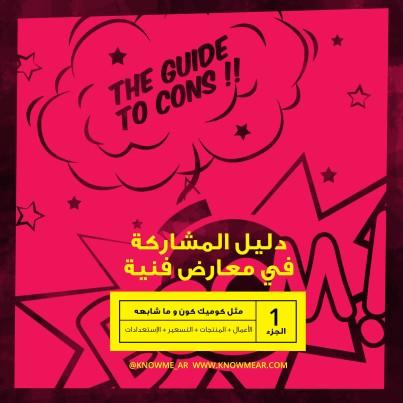 comic-con-guide1