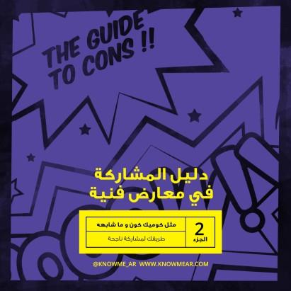 comic-con-guide2