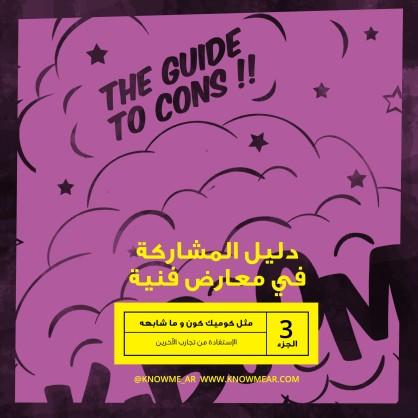 comic-con-guide3
